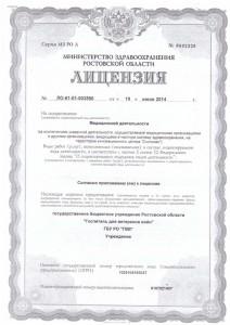 Лицензия ЛО -61-01-003590 от 19-06-2014-1