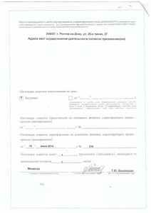 Лицензия ЛО -61-01-003590 от 19-06-2014-2
