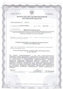 Лицензия ЛО -61-01-003590 от 19-06-2014-3