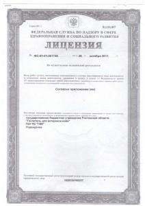 Лицензия ФС -61-01-001748 от 26-10-2011-1