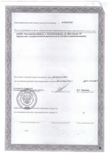 Лицензия ФС -61-01-001748 от 26-10-2011-2