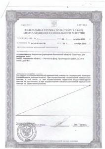 Лицензия ФС -61-01-001748 от 26-10-2011-3