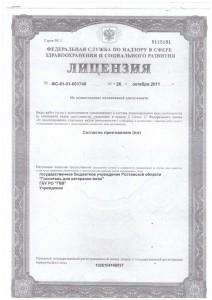 Лицензия ФС -61-01-001749 от 26-10-2011-1