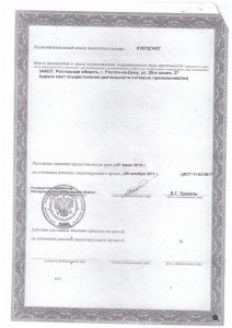 Лицензия ФС -61-01-001749 от 26-10-2011-2