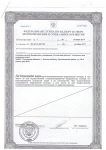 Лицензия ФС -61-01-001749 от 26-10-2011-3