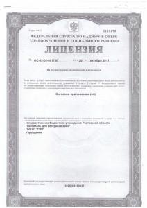 Лицензия ФС -61-01-001750 от 26-10-2011-1