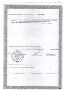 Лицензия ФС -61-01-001750 от 26-10-2011-2