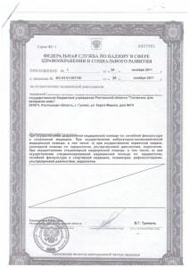 Лицензия ФС -61-01-001750 от 26-10-2011-3