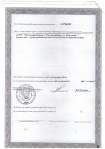 Лицензия ФС -61-01-001751 от 26-10-2011-2