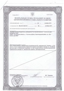 Лицензия ФС -61-01-001751 от 26-10-2011-3