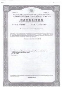 Лицензия ФС-61-01-001752 от 26-10-2011-1