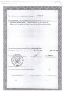 Лицензия ФС-61-01-001752 от 26-10-2011-2