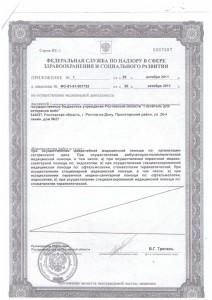Лицензия ФС-61-01-001752 от 26-10-2011-3