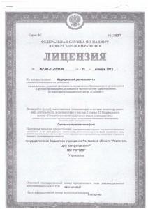Лицензия ФС-61-01-002149 от 25-11-2013-1