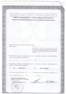 Лицензия ФС-61-01-002149 от 25-11-2013-2