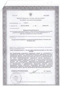 Лицензия ФС-61-01-002149 от 25-11-2013-3