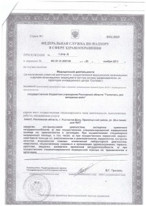 Лицензия ФС-61-01-002149 от 25-11-2013-4