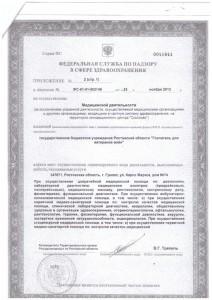 Лицензия ФС-61-01-002149 от 25-11-2013-5