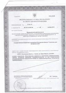 Лицензия ФС-61-01-002149 от 25-11-2013-6